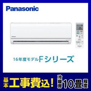 パナソニックエアコン 標準工事費込 ¥74,800(¥80,784税込)~