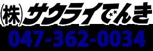 松戸市でエアコン取り付け・エアコン工事・エアコン販売・エアコンクリーニング・電気工事の事のなら桜井電気へ