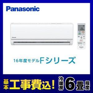 パナソニックエアコン 標準工事費込 ¥59,800(¥64,584税込)~(標準工事費込)