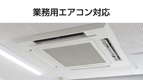 業務用エアコン対応