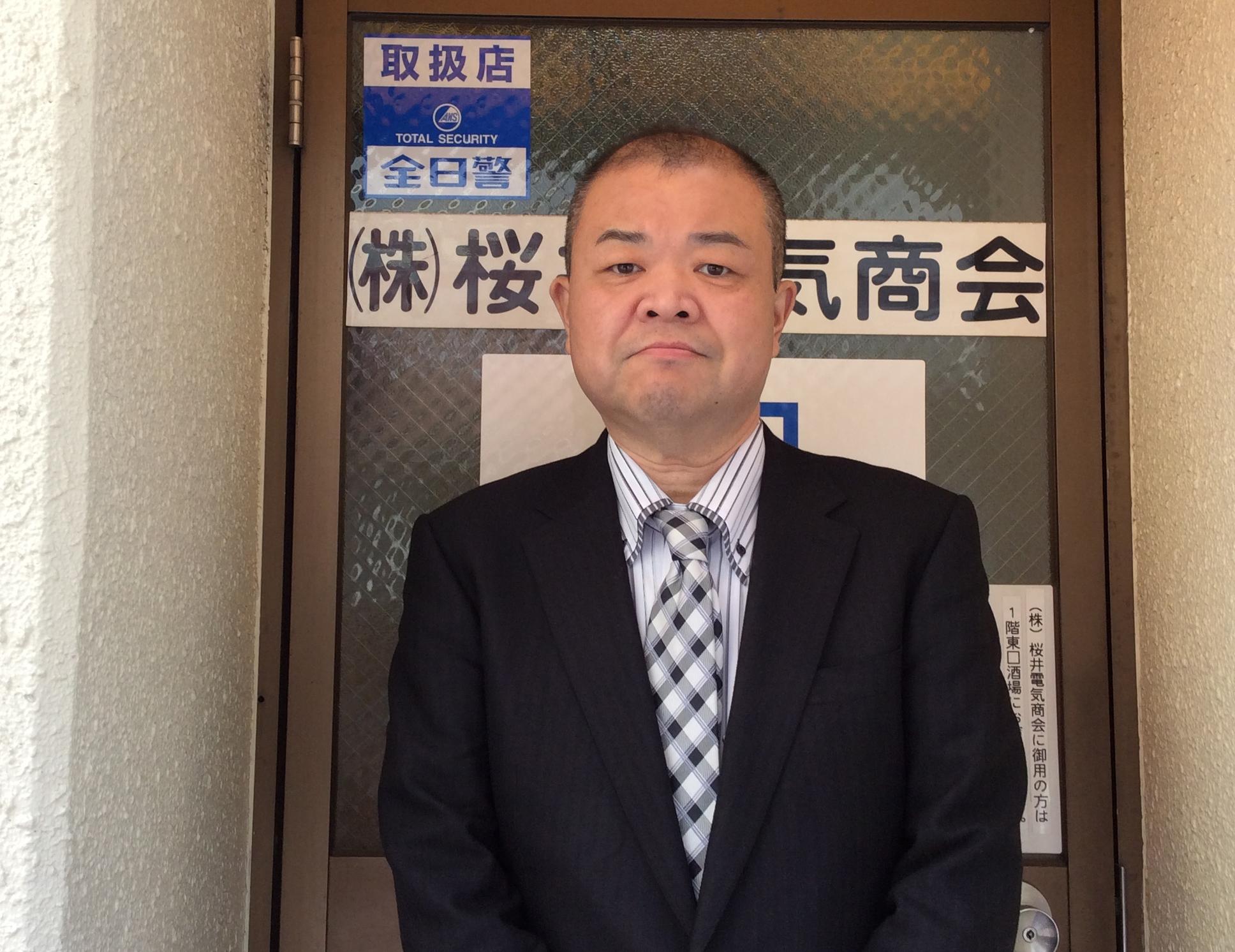 サクライでんきの代表取締役:桜井 豊元