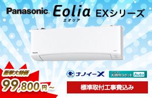 Panasonic エオリアEXシリーズ