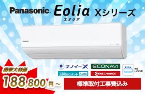 Panasonic エオリアXシリーズ