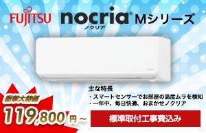 富士通 ノクリアMシリーズ