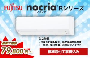 富士通 ノクリアRシリーズ