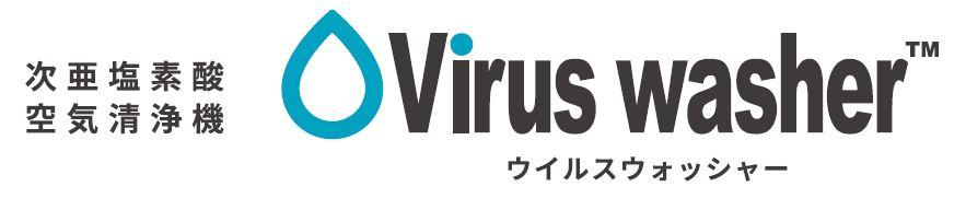 ウイルスウォッシャー